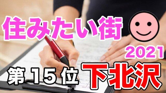 住みたい街ランキング2021 15位下北沢