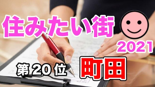 住みたい街ランキング2021第20位町田