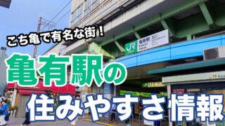 亀有駅のアイキャッチ画像