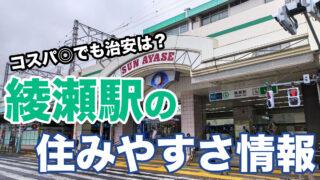 綾瀬駅のアイキャッチ画像