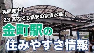 金町駅のアイキャッチ画像