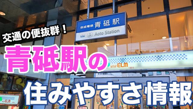 青砥駅のアイキャッチ画像