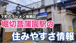 堀切菖蒲園駅のトップ写真2
